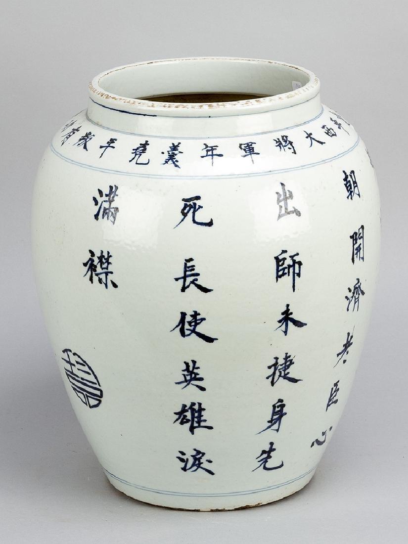 Chinese porcelain vase in baluster form - 2