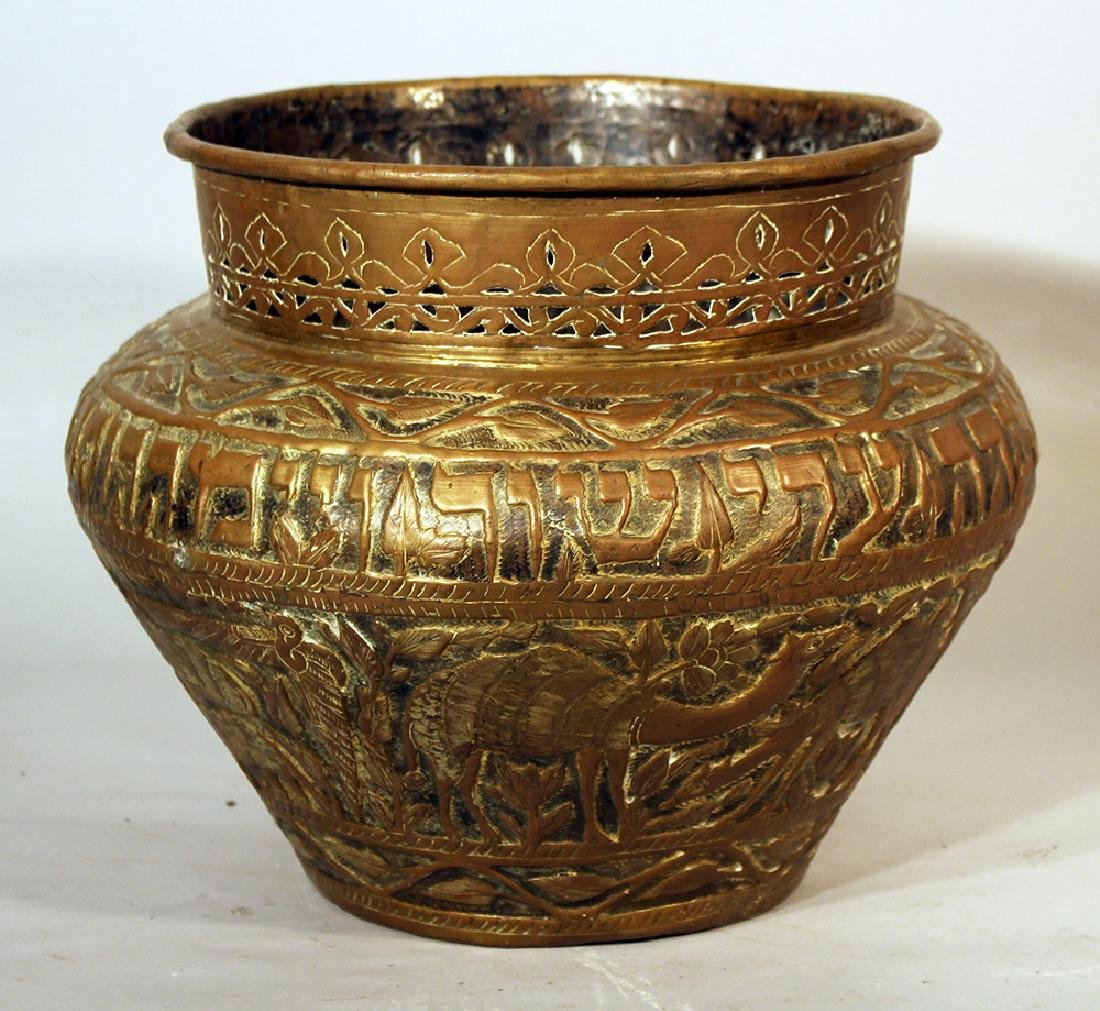 Middle Eastern Jewish brass pot