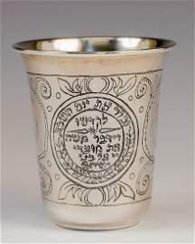 . A LARGE SABBATH BEAKER. Israel, 20th century.