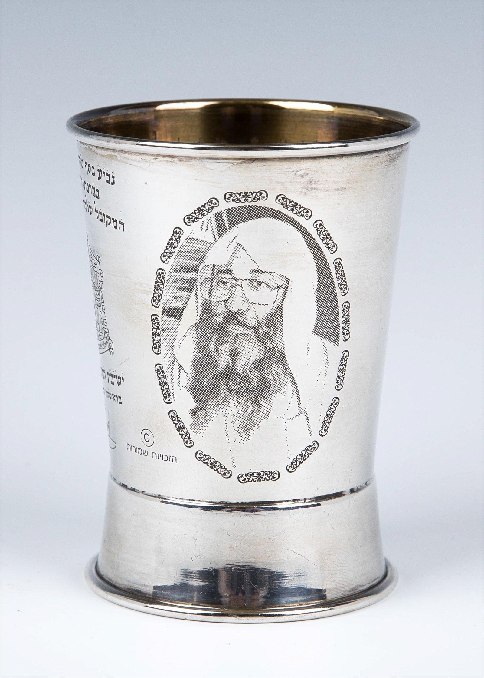 A STERLING SILVER KIDDUSH CUP. Israel, c. 1990.