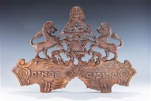A CARVED SHULE DECORATION. Jerusalem, 20th century.
