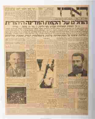 . A FRAMED HAARETZ MAGAZINE. The front page of the
