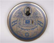 AN EARLY AND RARE HERZL JNF FUND PLATE