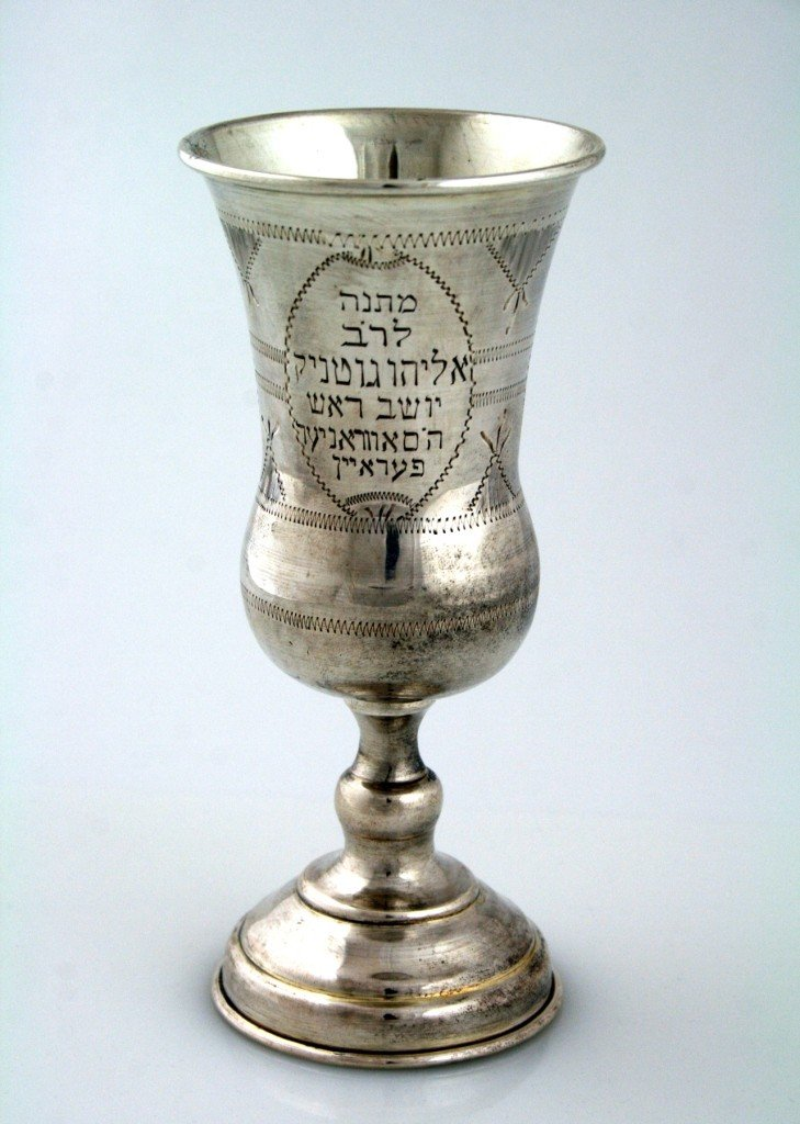 15: A LARGE STERLING SILVER KIDDUSH GOBLET. New York, c