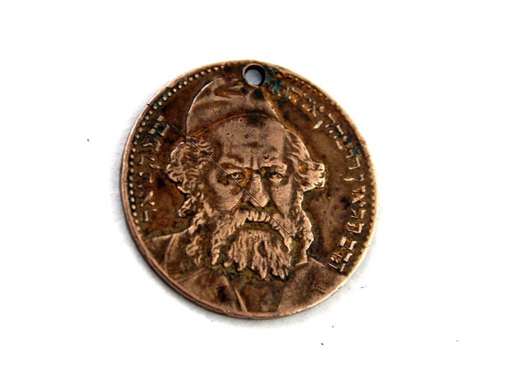 23: A COIN COMMEMORATING RABBI ELCHONON SPECTOR. Centra