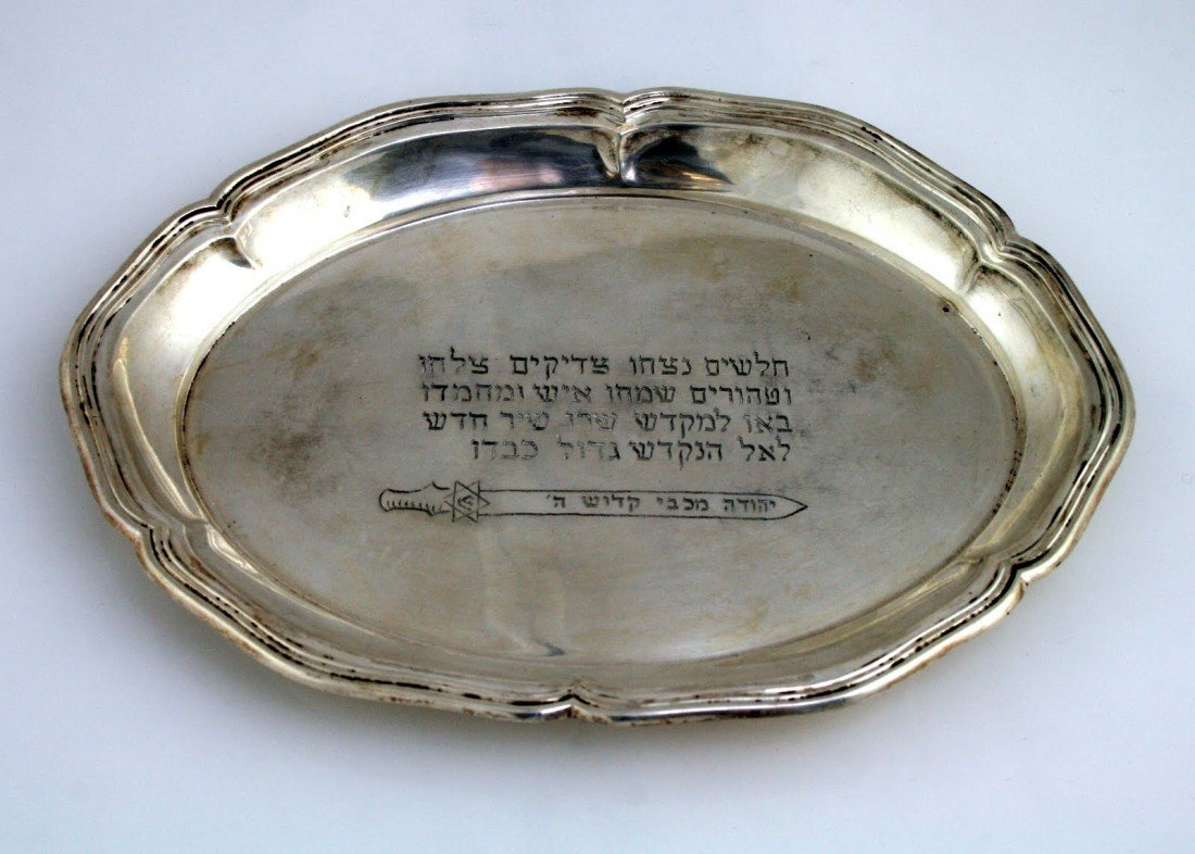 56: A SILVER SERVING DISH WITH HEBREW INSCRIPTION. Germ