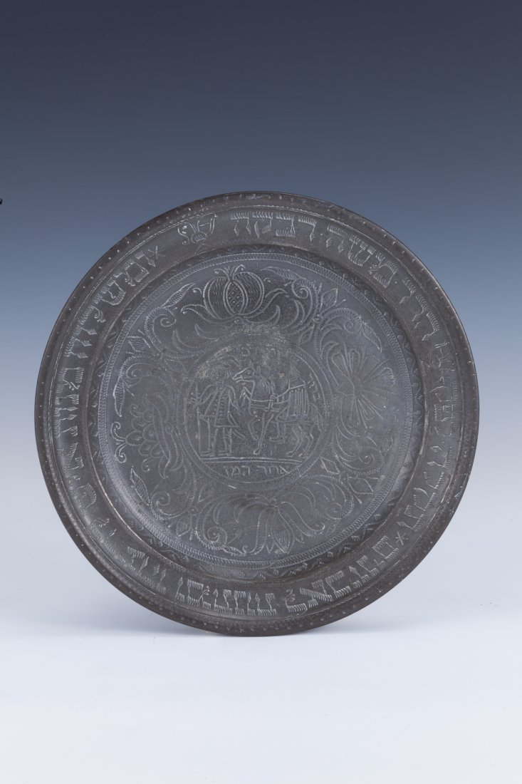 33: A RARE AND IMPORTANT PEWTER MISHLOACH MANOT PLATE.