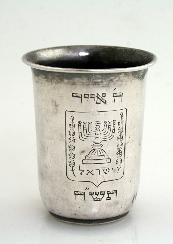 A SILVER KIDDUSH CUP. Possibly USA, 1948. Engraved with