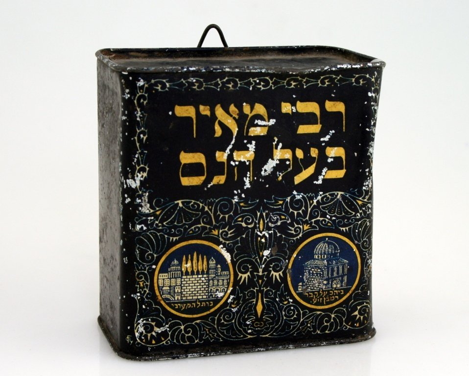 A TIN CHARIITY BOX. Palestine, c. 1920. Collecting fund