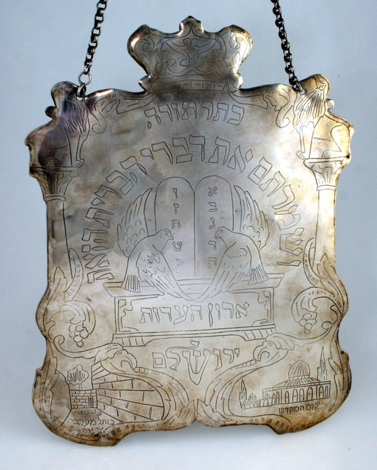 A LARGE SILVER TORAH SHIELD. Probably Rumanian, c. 1920