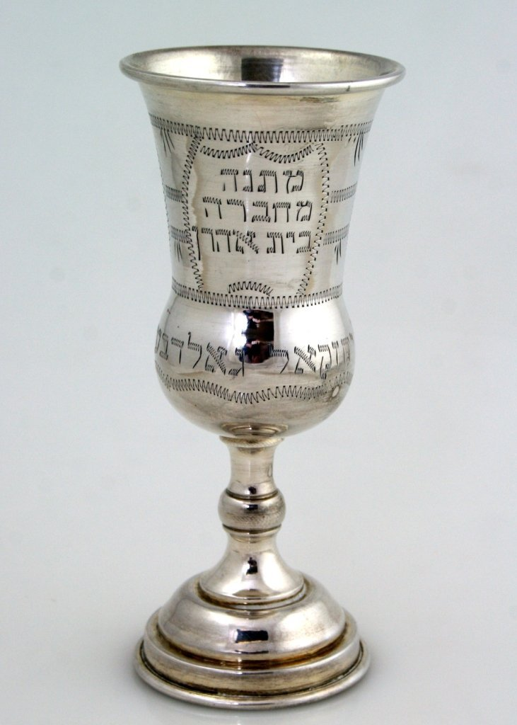 A LARGE STERLING SILVER KIDDUSH GOBLET. United States,