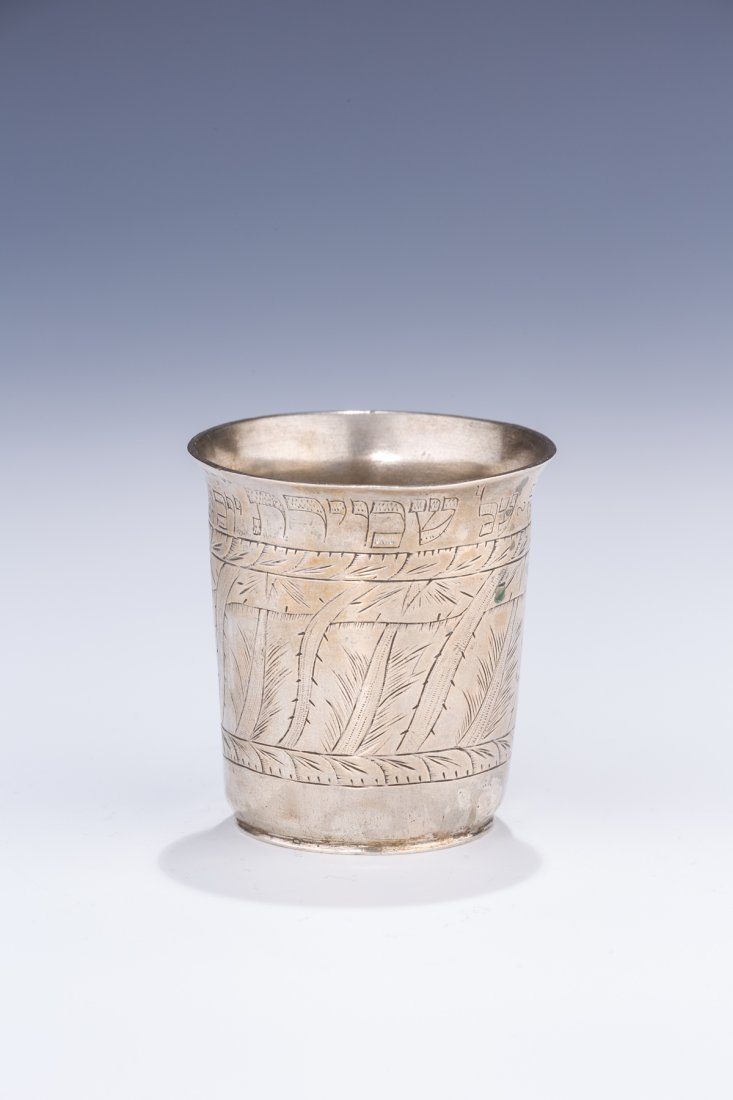 A RARE AND IMPORTANT SILVER SHMIROT BEAKER. Russia,