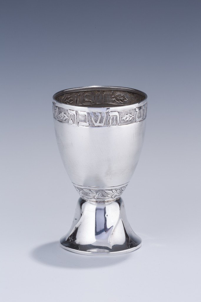 A LARGE SILVER KIDDUSH GOBLET. Germany, 1880. The upper