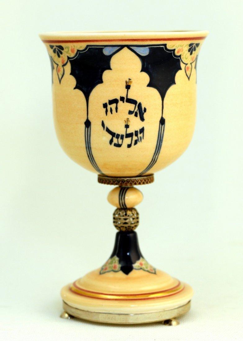 A PORCELAINE AND STERLING CUP OF ELIJAH. Jerusalem,