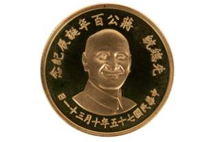 1986 CHINESE 2000 YUAN GOLD COIN