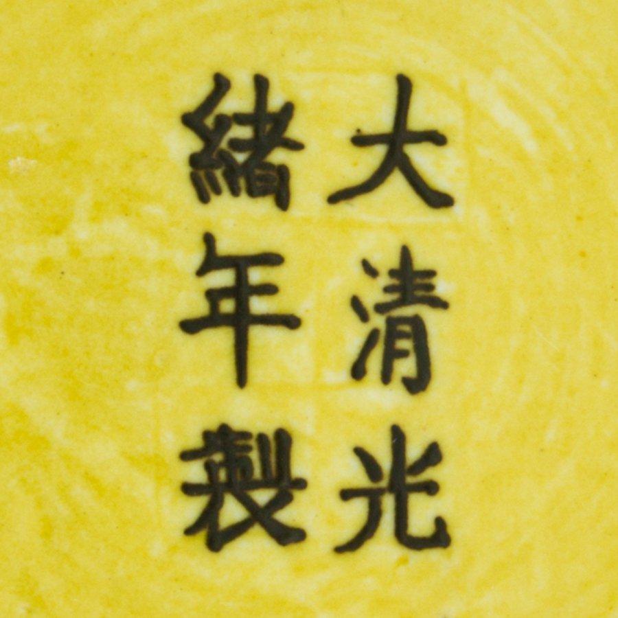 Fine Chinese yellow ground dragon dish, - 2