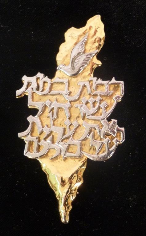 Gilt Metal Brooch - Judaica