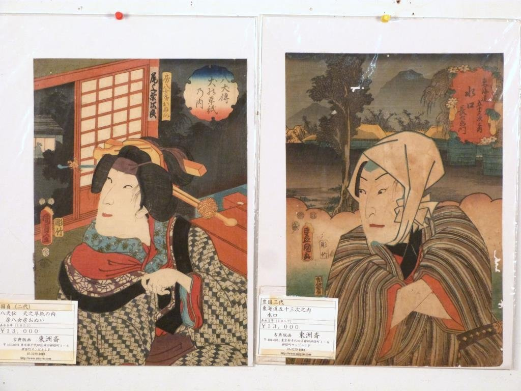 2 Antique Japanese Woodblock Prints
