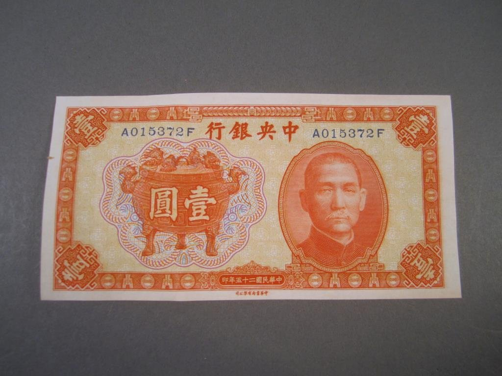 Central Bank of China 1 Yuan Note