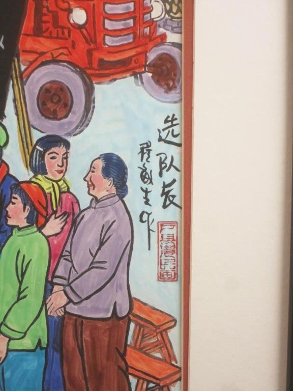 Chinese Decorative Painting - Chinese Auction (?) - 4