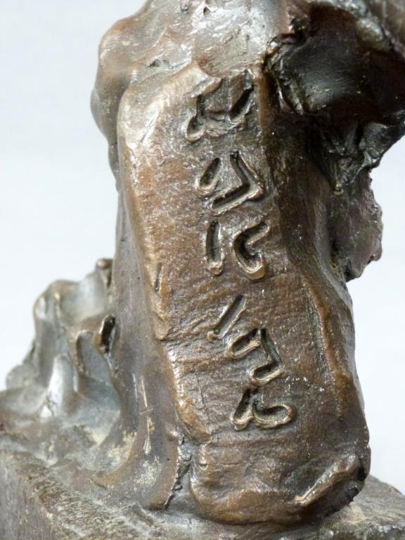 Signed Illegibly - Abstract Bronze Sculpture - 4