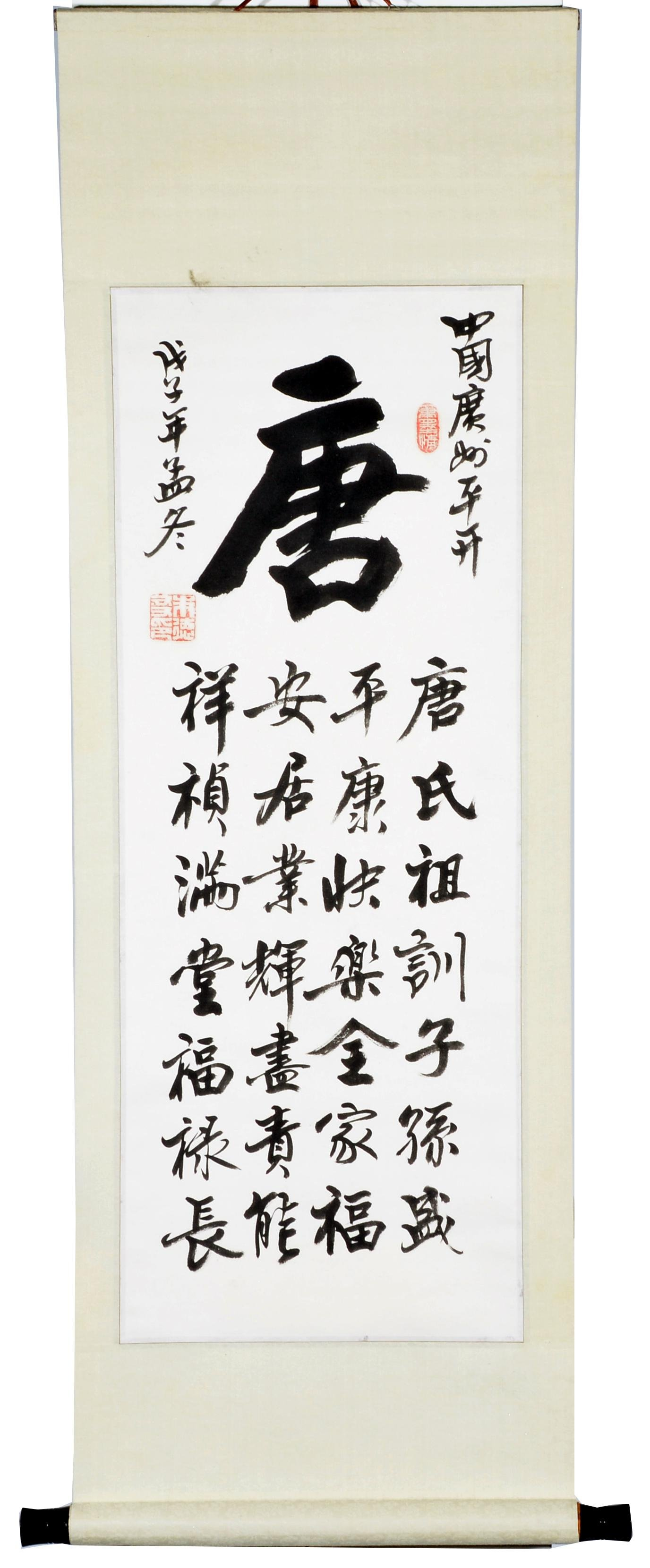 Chinese Calligraphy Scroll, signed