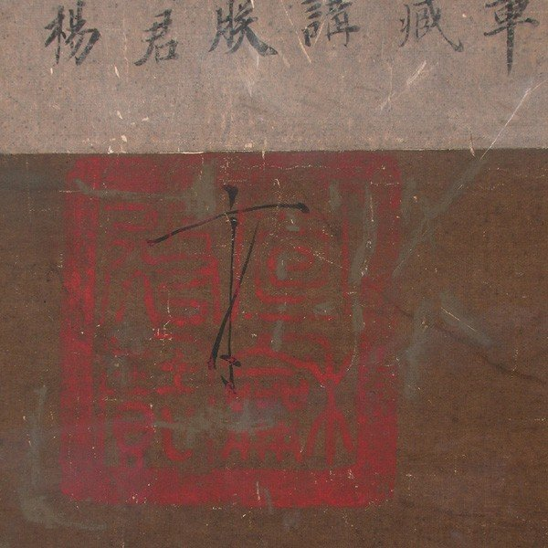 576: Chinese Painting, Hawk & Calligraphy, Ming Dynasty - 4