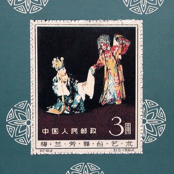 553: Chinese Opera Stamp, Mei Langfang