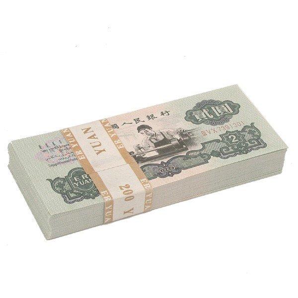 "562: Chinese One Hundred 1960 ""ER YUAN"" Bills"