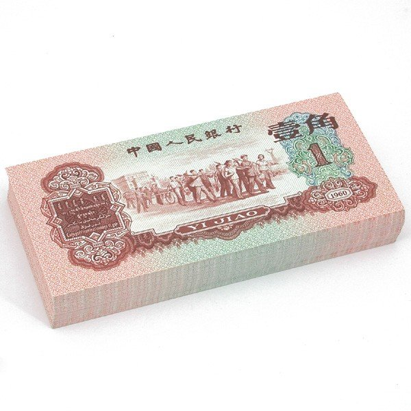 "571: China 1960 3rd Print ""Yi Jiao"" 100 Bills"