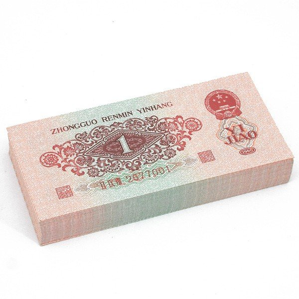 "571: China 1960 3rd Print ""Yi Jiao"" 100 Bills - 2"