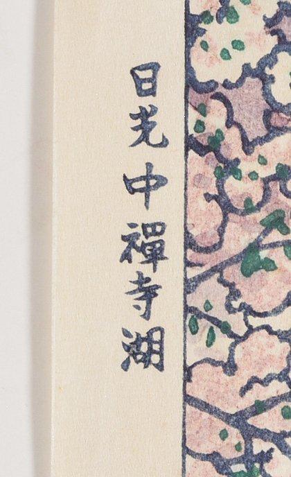 2 Kasamatsu Shiro woodblocks - 5