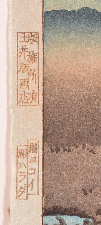 Kawase Bunjiiro Hasui woodblock - 2