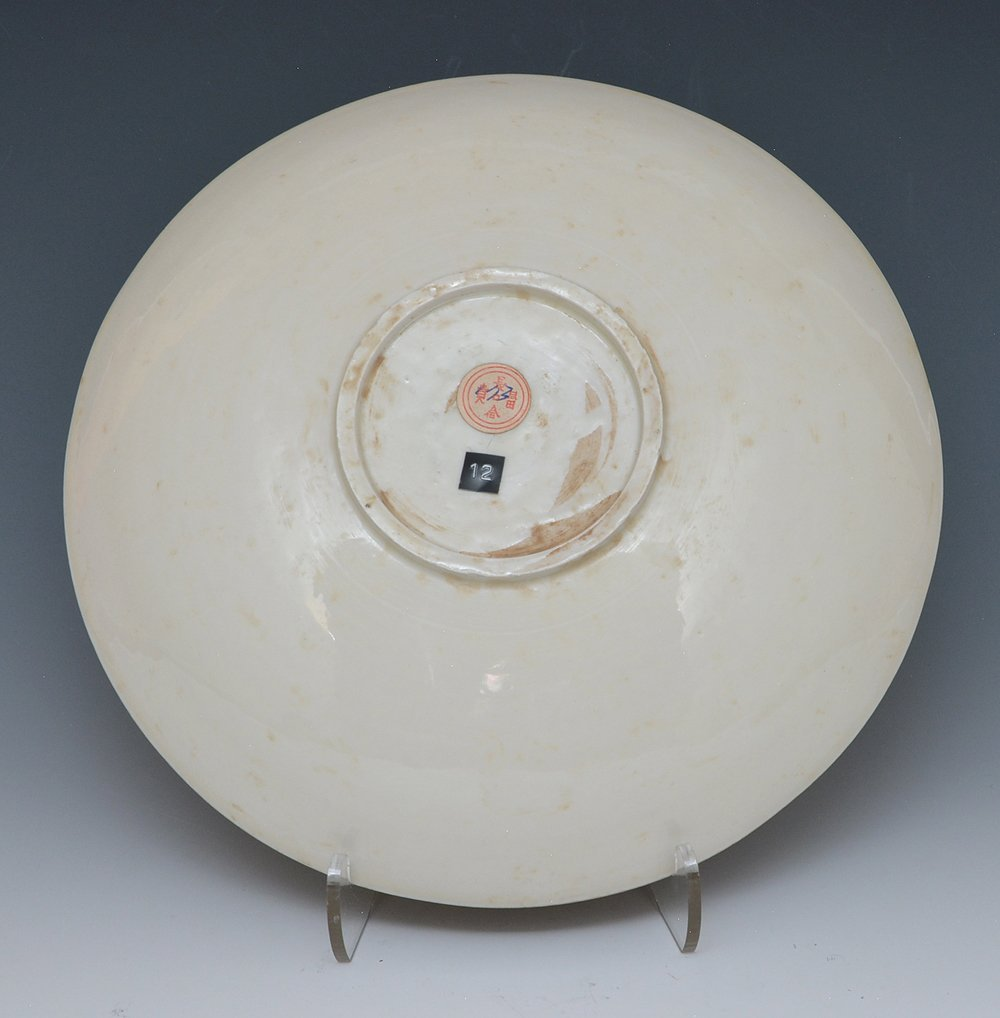 Chinese Molded Ting Ware Dish - 2