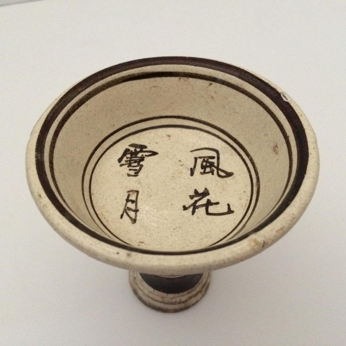 "Song Dynasty Cizhou Ware High Stem Pedestal Cup (3.5""H) - 3"
