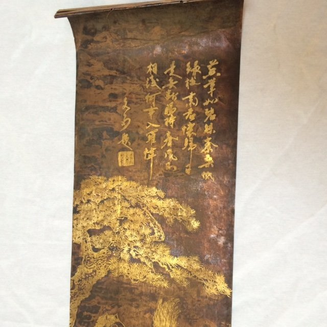 Chinese Set of 4 Copper Sheet Scrolls - 3