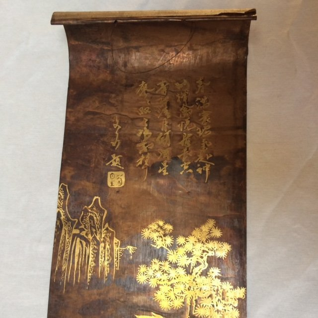 Chinese Set of 4 Copper Sheet Scrolls - 5