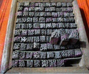 Vintage Chinese Wood Block Print Typeset Set