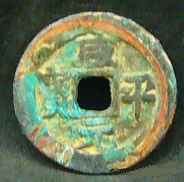 Chinese Song Dynasty Xian Ping Yuan Bao Bronze Coin