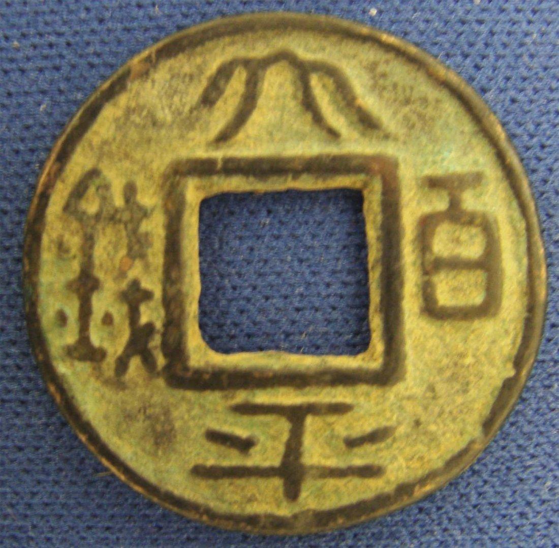 Chinese Han Dynasty Da Ping Bai Qian Bronze Coin