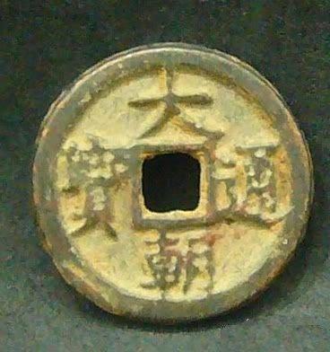 Chinese Jin Dy Period Da Chao Tong Bao Bronze Coin