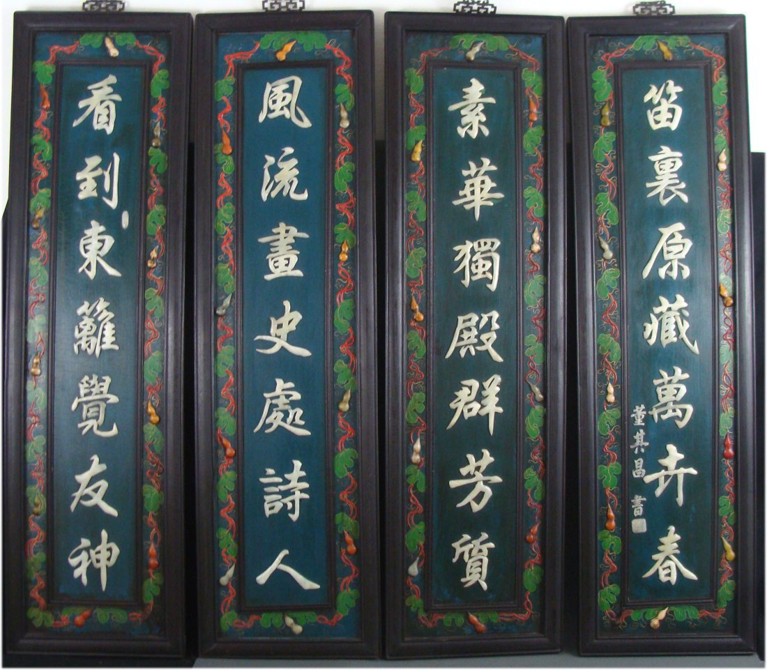 4 Antique Chinese inlaid jade frame lacquer wall panels