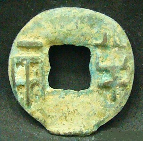 ban liang coin qin dynasty