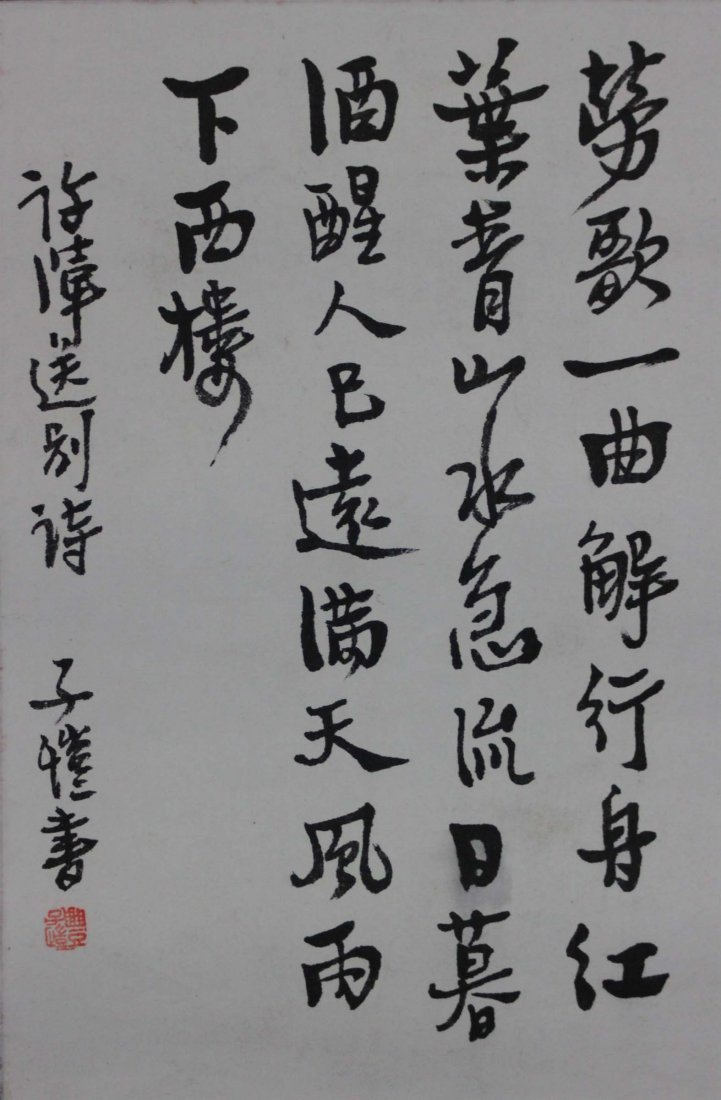 Chinese Pen & Ink Calligraphy Scroll Painting
