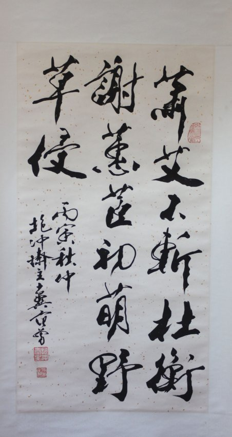 Chinese Pen & Ink Scroll Painting Calligraphy