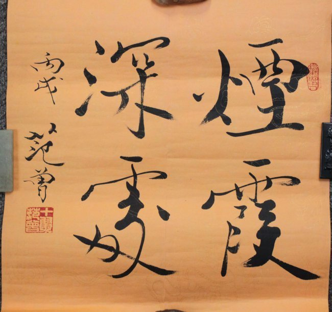 Chinese Pen & Ink Painting of Calligraphy signed Zheng