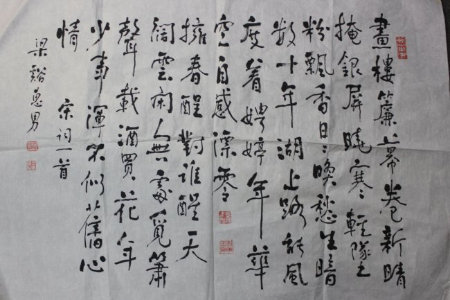 Chinese Pen & Ink painting Calligraphy
