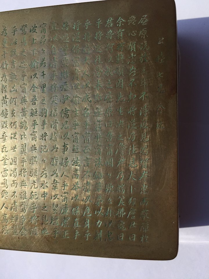 Chinese Bronze Seal Box - 8