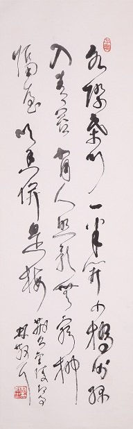 Chinese Calligraphy Attributed To Lin SanZhi