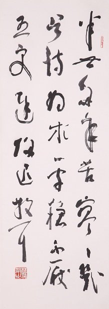 Very Fine Chinese Calligraphy By Lin Sanzhi